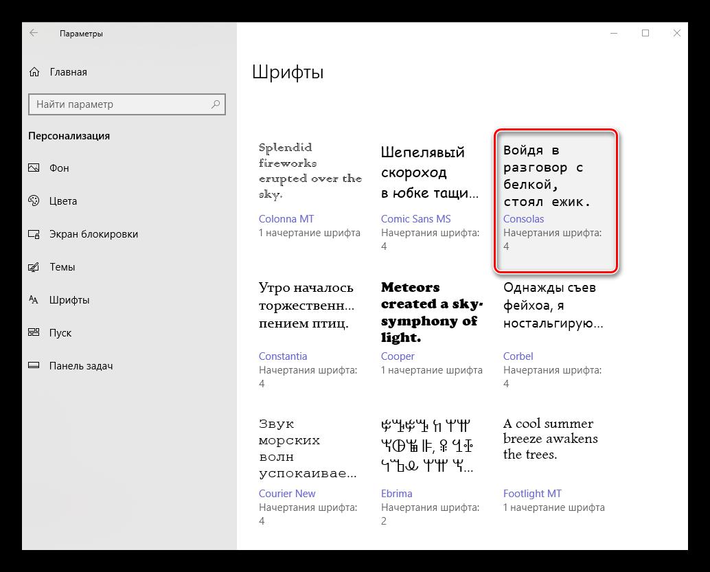 Vyibor-podhodyashhego-shriftv-na-kompyutere-s-Windows-10.png