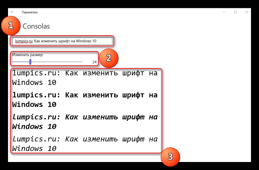 Prosmotr-parametrov-shrifta-na-kompyutere-s-Windows-10.png