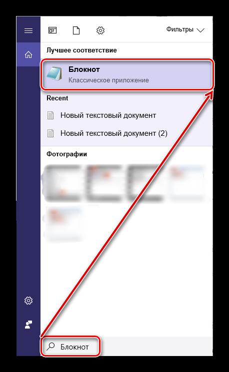 Zapusk-Bloknota-cherez-Poisk-v-operatsionnoy-sisteme-Windows-10.png