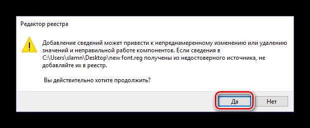 Podtverzhdenie-izmeneniy-v-reestre-dlya-smenyi-shrifta-na-Windows-10.png