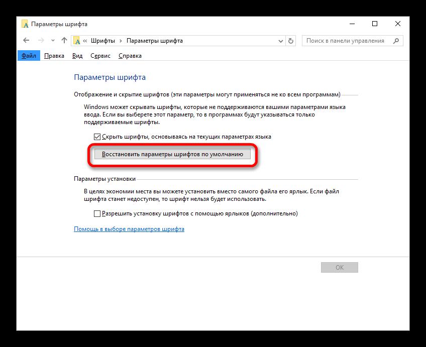 Vosstanovlenie-parametrov-shrifta-po-umolchaniyu-v-Windows-10.png
