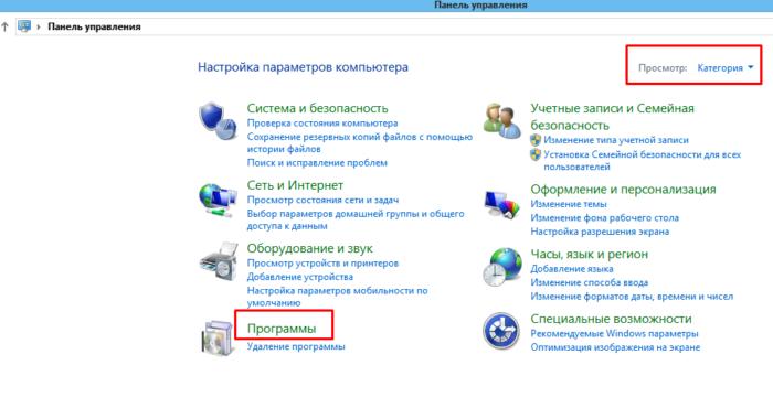 V-spiske-prosmotra-po-kategorijam-vybiraem-Programmy--e1542106261983.png