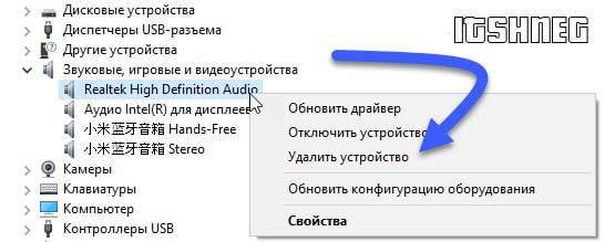 delete-device.jpg