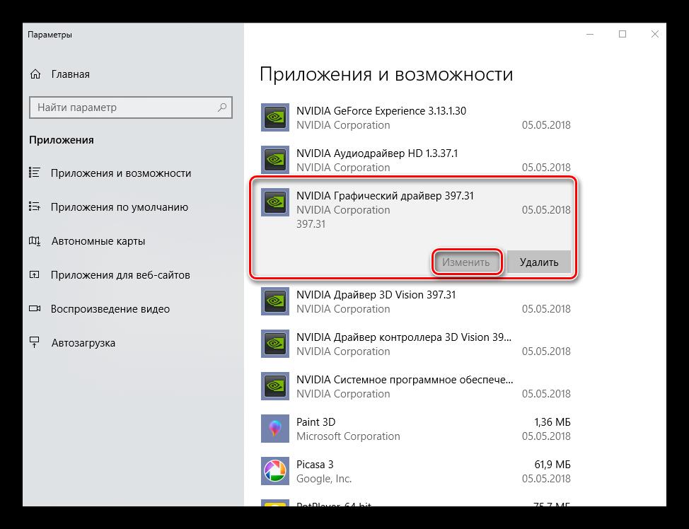 Izmenenie-parametrov-ustanovki-drayvera-Nvidia-v-ustanovke-i-udalenii-programm.png