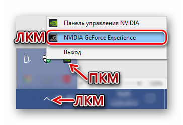 Zapusk-Nvidia-GeForce-Experience-iz-treya-sistemyi.png