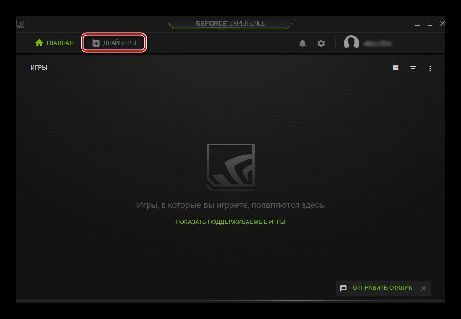 Razdel-Drayveryi-v-Nvidia-GeForce-Experience.png