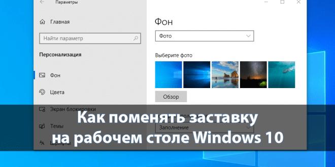 Kak-pomenyat-zastavku-na-rabochem-stole-Windows-10-1-660x330.png