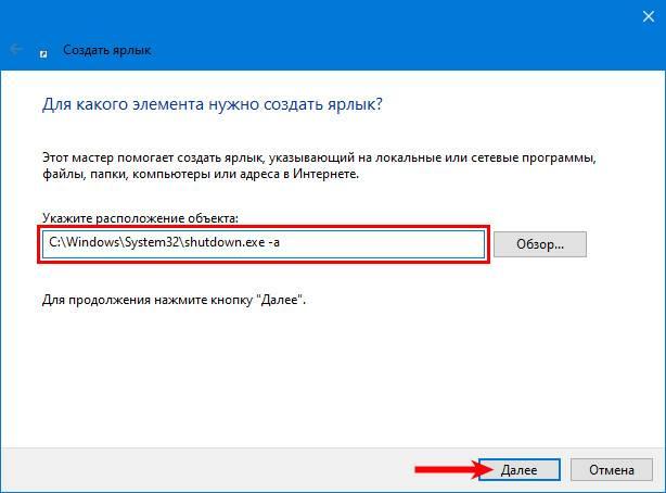 YArlyk-dlya-otmeny-vyklyucheniya-PK.jpg