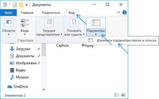 change-explorer-folder-view-settings.png