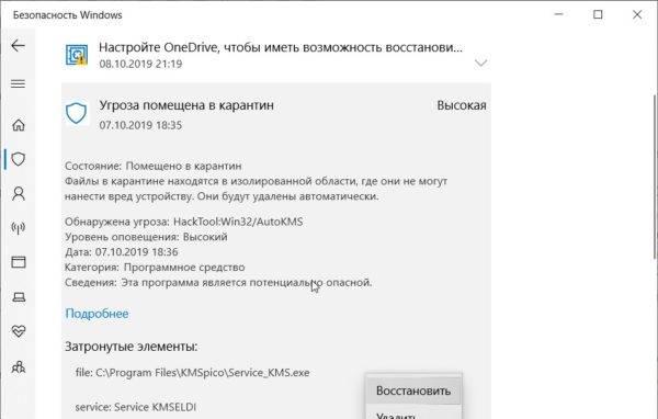Активация-Office-3-600x382.jpg
