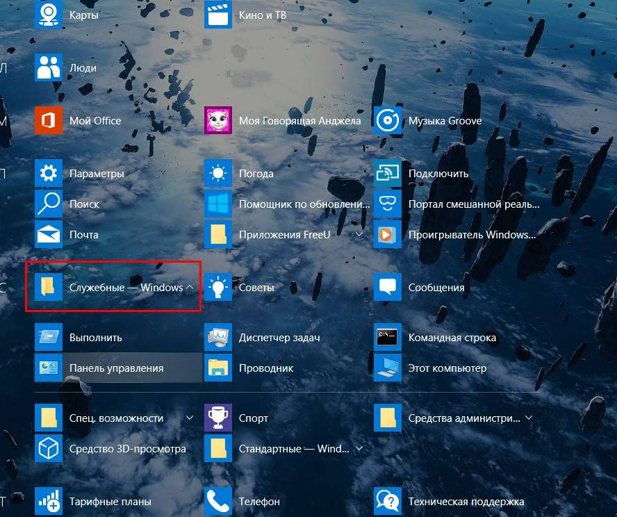 V-podrazdele-Sluzhebnye-Windows-klikaem-na-Panel-upravlenija-.jpg