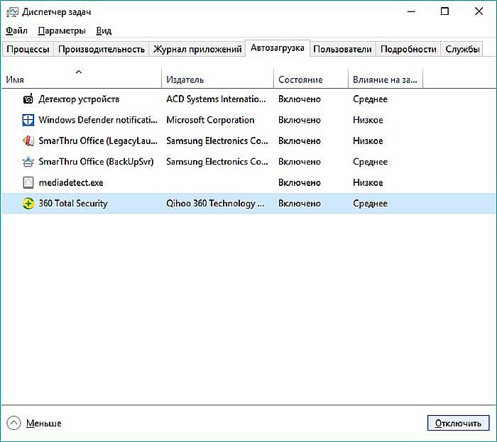 Otkljuchaem-programmy-v-Avtozagruzke-.jpg