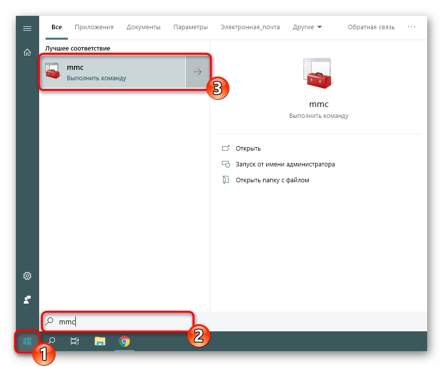 Perehod-k-konsoli-upravleniya-cherez-Pusk-v-Windows-10.png