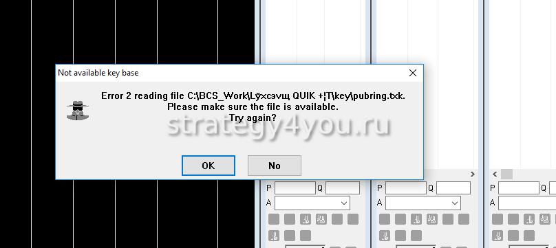 ошибки-в-работе-торгового-терминала-quik.png