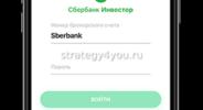 Сбербанк-Инвестор-184x100.png