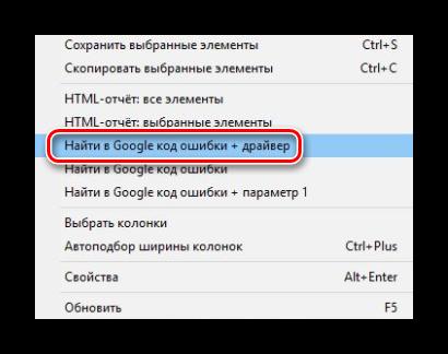 Poisk-oshibki-cherez-BlueScreenView-na-Windows-10.png