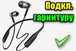 Podklyuchenie-garnituryi.png