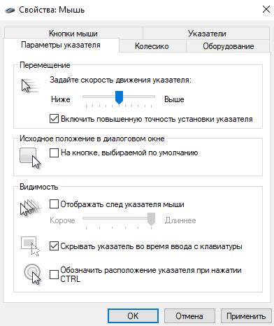 Kak-izmenit-skorost-dvizheniya-kursora.png
