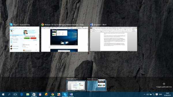 kak_sdelat_dva_okna_v_windows_10_6.jpg