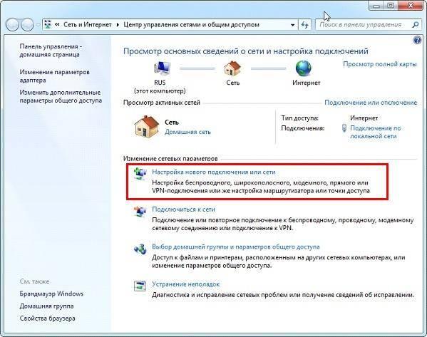 02-nastrojka-novogo-podklyucheniya.jpg