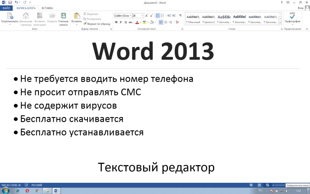 Word-2013-main-1024x640.png