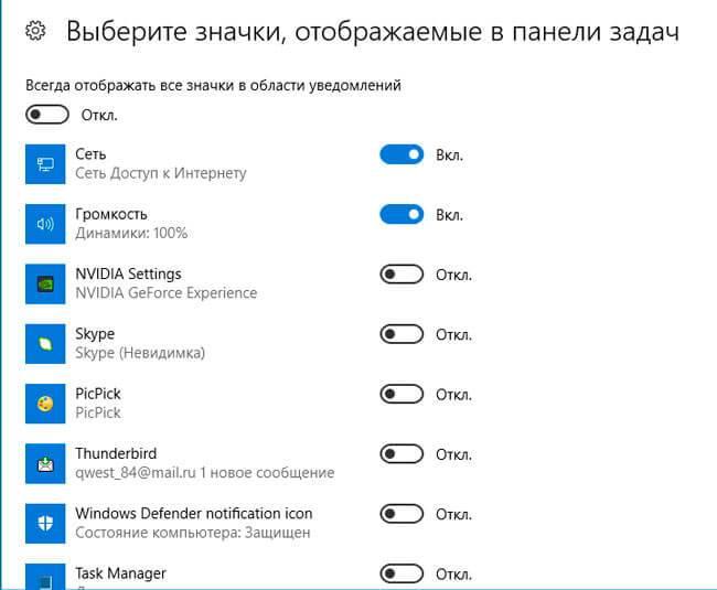 4-system-tray-windows10.jpg
