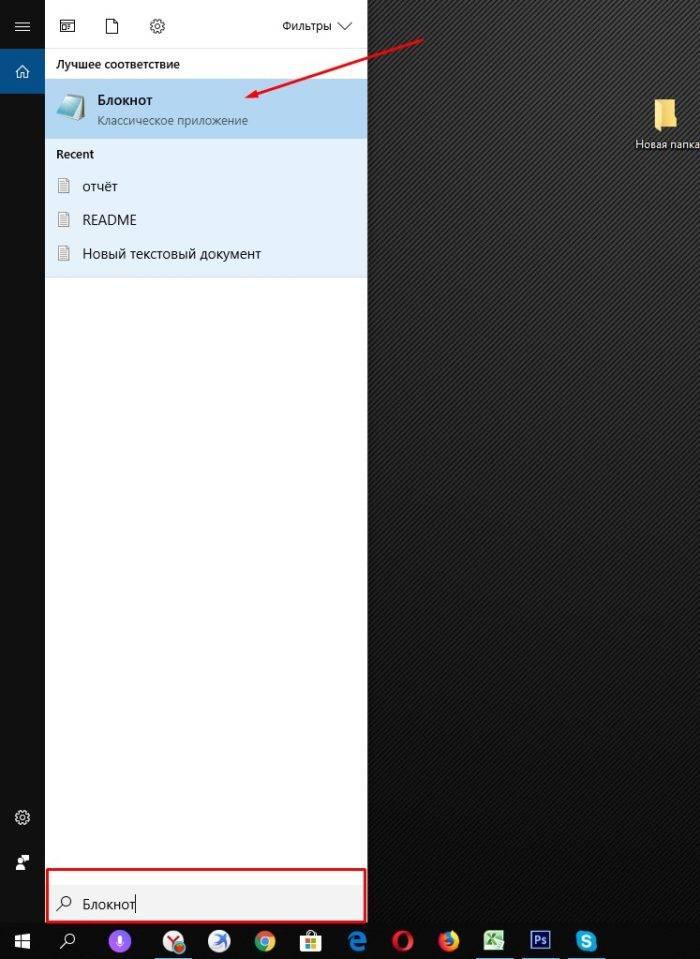 V-pole-poiska-vvodim-slovo-Bloknot-nazhimaem-Enter--e1528482567415.jpg