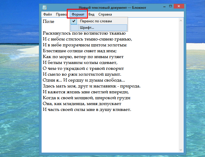 Dlja-redaktirovanija-teksta-ispolzuem-vkladku-Format-chto-by-tekst-ne-rastjanulsja-stavim-galochku-na-opciju-Perenos-po-slovam-.png