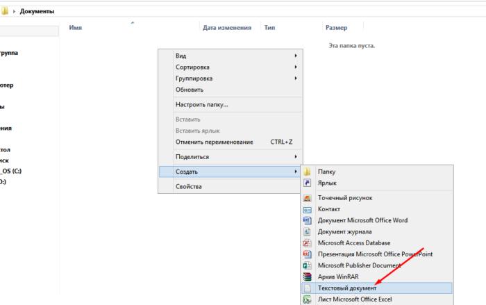 Vybiraem-format-Tekstovyj-dokument--e1528493083297.png