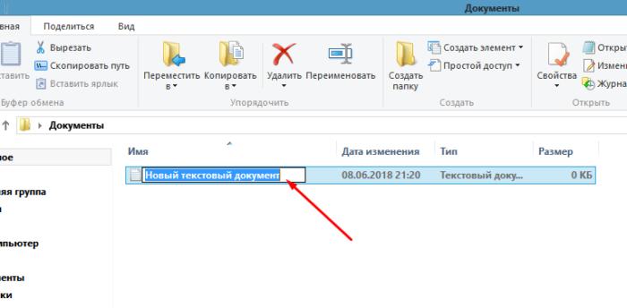 Pri-sozdanii-novogo-dokumenta-mozhno-srazu-zhe-pomenjat-ego-nazvanie-e1528493252284.png