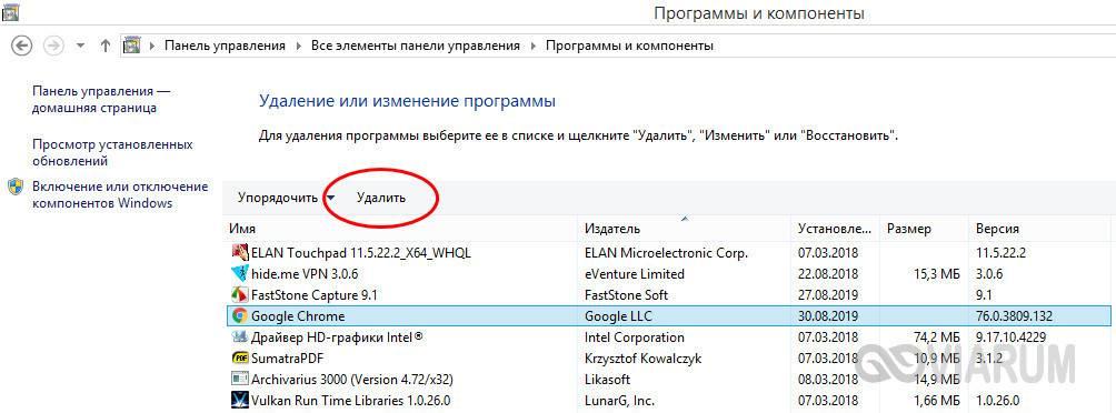 ne-zapuskaetsya-google-chrome-7.jpg