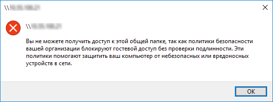 Obshchii_dostup_zablokirovan.png