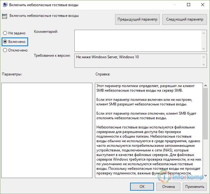 Razblokirovat_dostup_k_obshchim_papkam.png