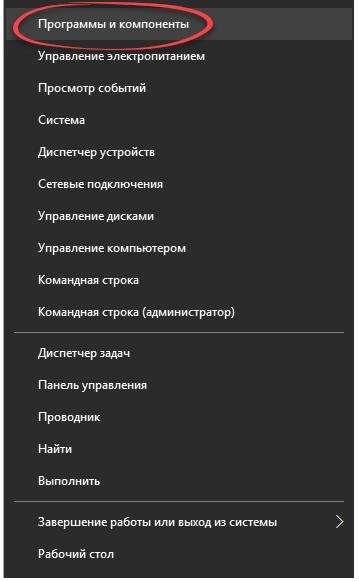9-Программы-и-компоненты.png