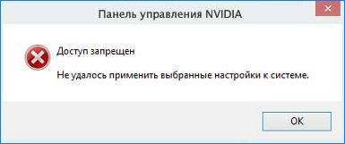 dostup-zapreschen-v-paneli-upravleniya-nvidia.jpg