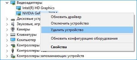 udalit-drajvera-videokarty-2.jpg