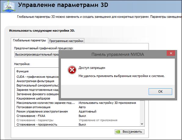 Access-denied-nvidia.png