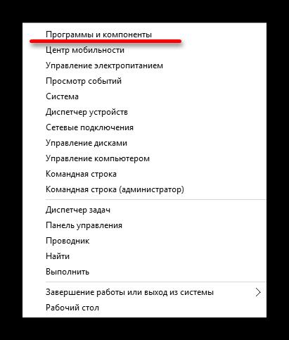 Otkryitie-programm-i-komponentov-dlya-deinstallyatsii-videokartyi-NVIDIA-v-Vindovs-10.png