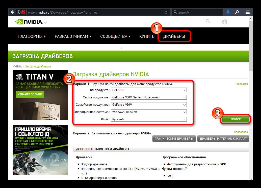 Perehod-v-razdel-Drayvera-vyistavlenie-sootvestvuyushhih-parametrov-poiska-drayvera-NVidia-dlya-Vindovs-10.png