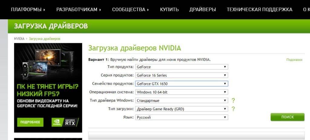 nvidia-not-installed-2-1024x463.jpg