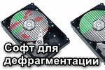 Soft-dlya-defragmentatsii.png