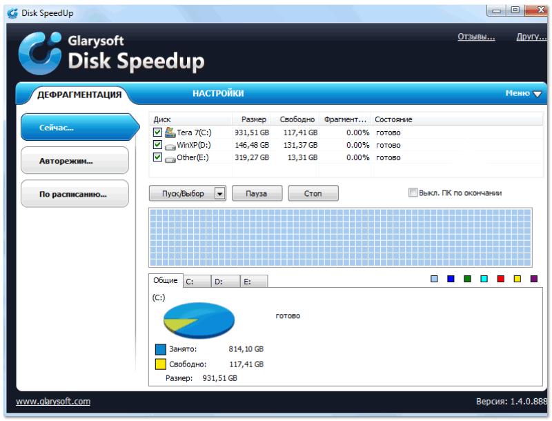 Disk-SpeedUp-glavnoe-okno-programmyi-800x610.png