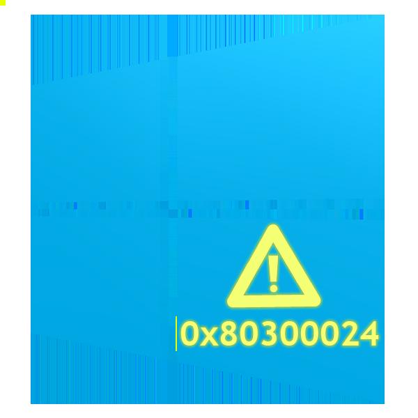 Oshibka-0x80300024-vo-vremya-ustanovki-Windows-10.png