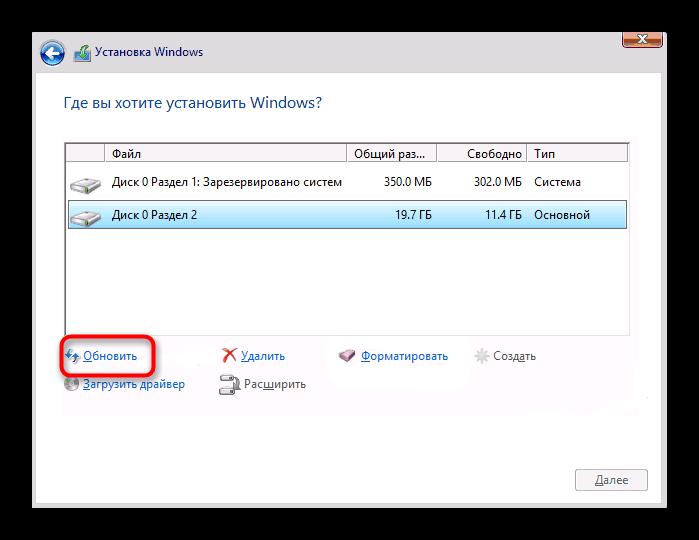 Obnovlenie-informatsii-o-razdelah-na-zhestkom-diske-pered-ustanovkoj-Windows.png