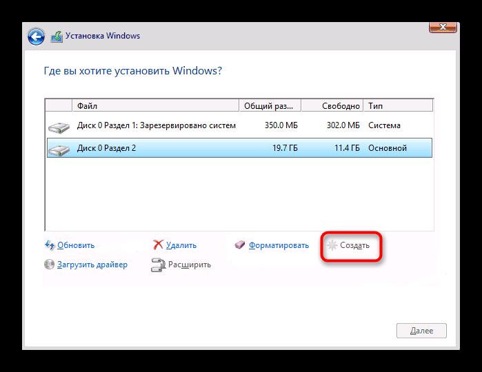 Sozdanie-novogo-razdela-na-zhestkom-diske-pered-ustanovkoj-Windows.png