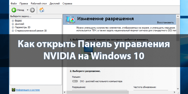 Kak-otkryt-panel-upravleniya-NVIDIA-na-Windows-10-1-660x330.png