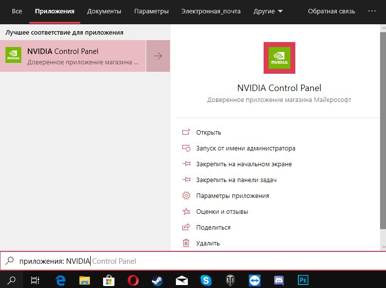 NVIDIA-Control-Panel-Windows-10.png