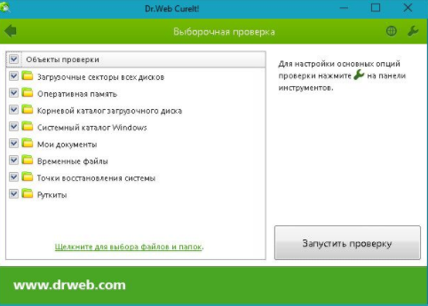 dr-web-cureit-proverka-windows-10.png
