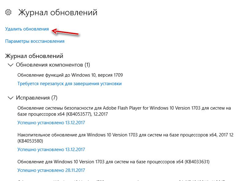 udalit-obnovleniya-windows-10.png