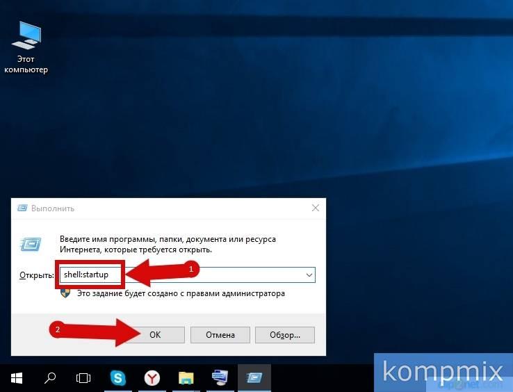 avtozagruzka_v_Windows_10_instrukciya_s_foto-2.jpg